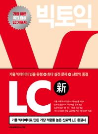시원스쿨랩(LAB) 빅토익 LC
