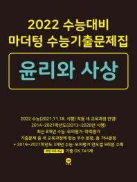 마더텅 고등 윤리와 사상 수능기출문제집(2021)(2022 수능대비)