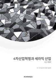 4차산업혁명과 세라믹산업(2021)
