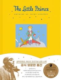 어린왕자 공식 영문판