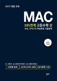 MAC EBS연계 고등 수학(상) 수능, 모의고사 핵심유형 기출문제(2021)