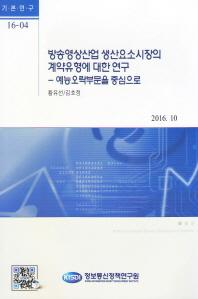 방송영상산업 생산요소시장의 계약유형에 대한 연구
