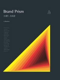 브랜드 프리즘(인터넷전용상품)