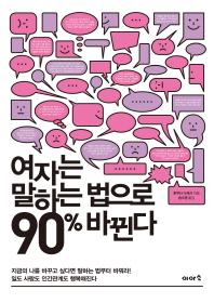여자는 말하는 법으로 90% 바뀐다