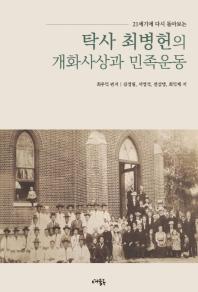21세기에 다시 돌아보는 탁사 최병헌의 개화사상과 민족운동
