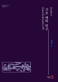 조선후기 기호 예학 연구