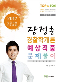 장정훈 경찰학개론 예상적중 문제풀이(2017)