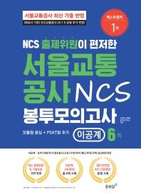 NCS 출제위원이 편저한 서울교통공사 NCS 봉투모의고사: 이공계(6회)