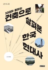 10대와 통하는 건축으로 살펴본 한국 현대사