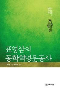 표영삼의 동학혁명운동사