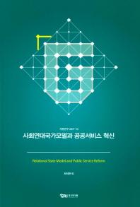 사회연대국가모델과 공공서비스 혁신