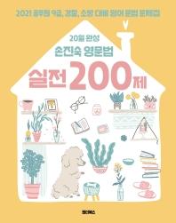 20일 완성 손진숙 영문법 실전 200제(2021)