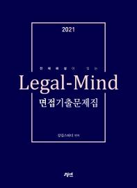 전체 해설이 있는 Legal-Mind 면접기출문제집(2021)