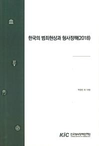 한국의 범죄현상과 형사정책(2018)