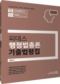 피데스 행정법총론 기출법령집(2020)