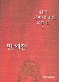 한국 근현대 소설 모음집 7  만세전