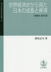 世界經濟史から見た日本の成長と停滯 1868-2018