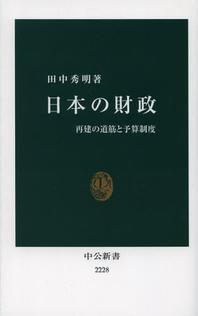 日本の財政 再建の道筋と豫算制度