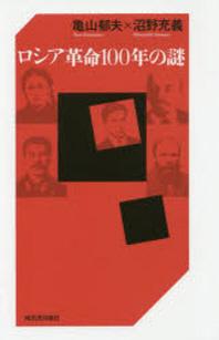 ロシア革命100年の謎