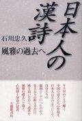 日本人の漢詩 風雅の過去へ