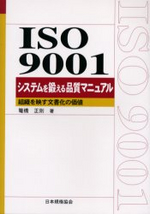 ISO 9001システムを鍛える品質マニュアル 組織を映す文書化の價値