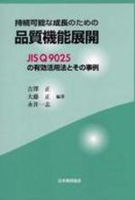 持續可能な成長のための品質機能展開 JIS Q 9025の有效活用法とその事例