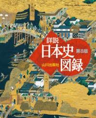 山川詳說日本史圖錄 第8版
