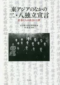 東アジアのなかの二.八獨立宣言 若者たちの出會いと夢