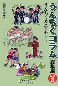 うんちくコラム(總集編) PART3