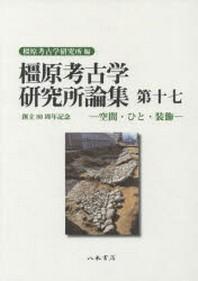 かし原考古學硏究所論集 第17
