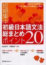 短期集中初級日本語文法總まとめポイント20
