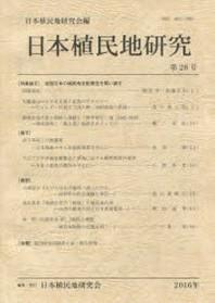 日本植民地硏究  28