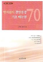 병의원의 경영점검 기초 매뉴얼 70