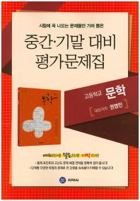 고등 문학 중간 기말 대비 평가문제집(권영민)(2015)
