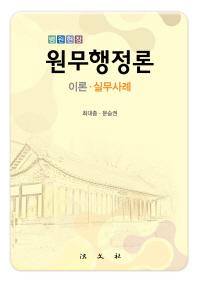 병원현장 원무행정론: 이론 실무사례