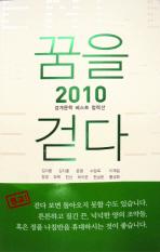 꿈을 걷다. 2010