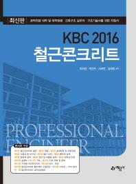 KBC 2016 철근콘크리트
