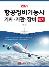 항공정비기능사 기체,기관,장비 필기(2021)