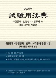 시험용 법전(2021)