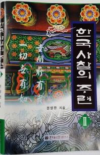 한국 사찰의 주련. 2