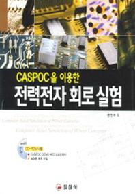 CASPOC 을 이용한 전력전자 회로실험