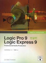 Logic Pro 9 Logic Express 9(한글판)