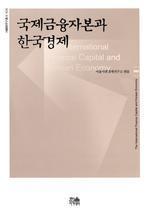 국제금융자본과 한국경제