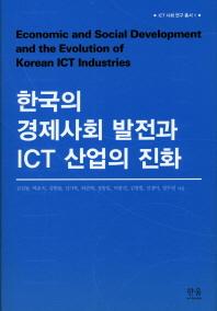 한국의 경제사회 발전과 ICT 산업의 진화