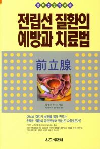 전립선 질환의 예방과 치료법