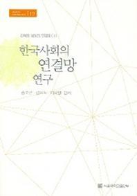 한국사회의 연결망 연구