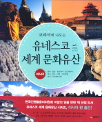 교과서에 나오는 유네스코 세계 문화유산: 아시아