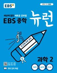 EBS 뉴런 중학 과학2(2021)
