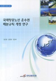 국제항공노선 운수권 배분규칙 개정 연구
