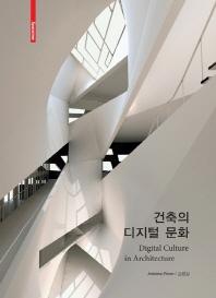 건축의 디지털 문화
